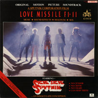 Sigue Sigue Sputnik - LOVE MISSILE F1-11 (video mix)